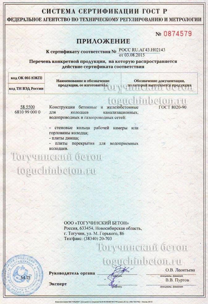 Сертификат на лестничные ступени труба двухочковая железобетонная