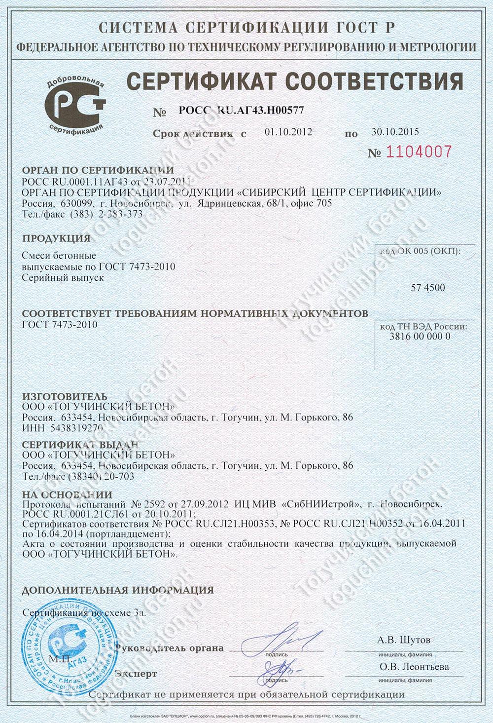Конструкции сборные железобетонные сертификат характеристики плит перекрытия пкж